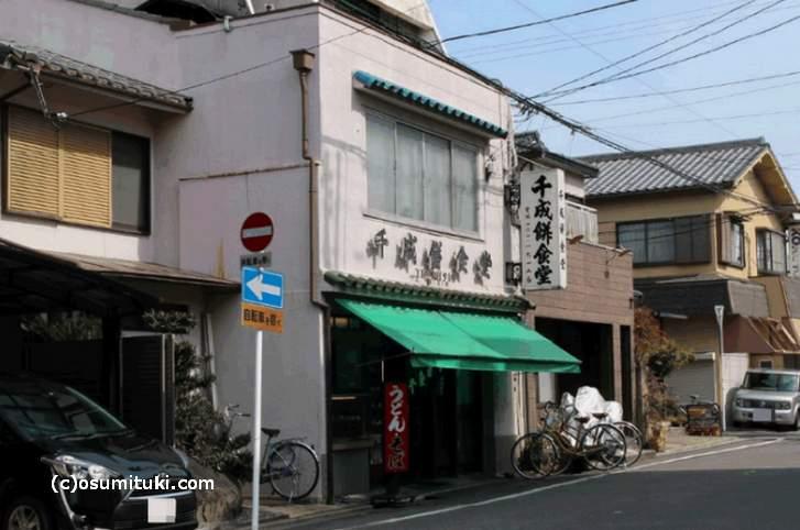 千成餅食堂(北野白梅町)