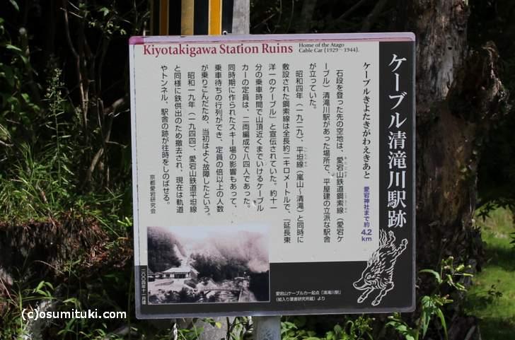 京都府の山奥にあった謎の建物?それは「愛宕山ケーブル」のことでしょうか?