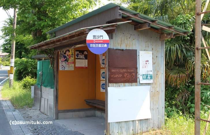 京阪京都交通「毘沙門バス停」