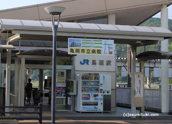 亀岡市立病院の最寄り駅がJR山陰本線「馬堀駅」