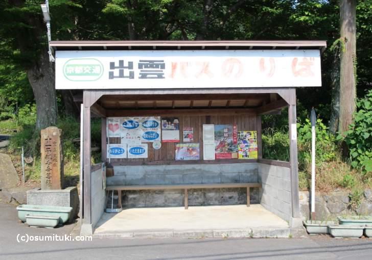 京都交通「出雲バス停」