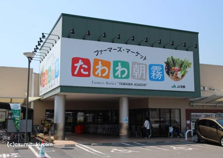 京都のブランド米「京みのり」は亀岡の道の駅などで販売されています
