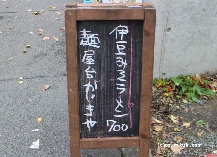 メニューは1品「伊豆みそラーメン 700円」