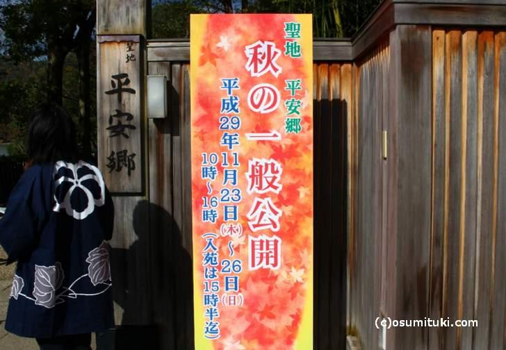 京都 平安郷 秋の一般公開は11月23日~26日まで