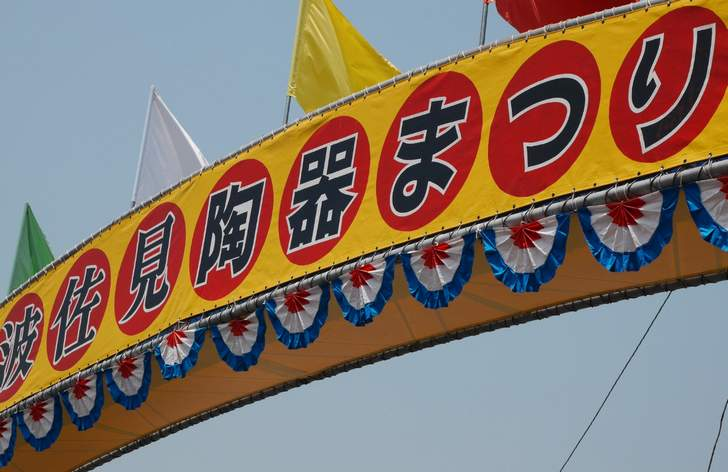長崎県波佐見町といえば陶芸の町(写真は「波佐見陶器まつり」)