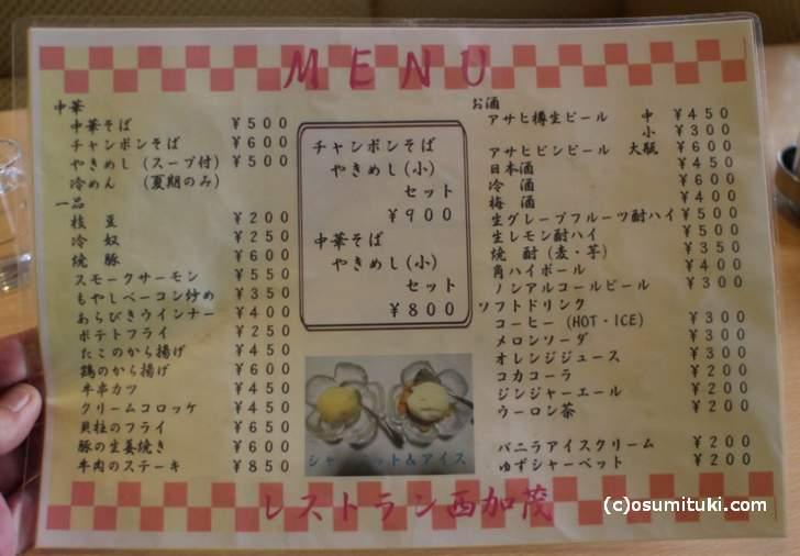 中華料理や飲み物のメニュー