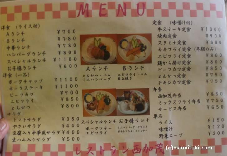洋食定食のメニュー