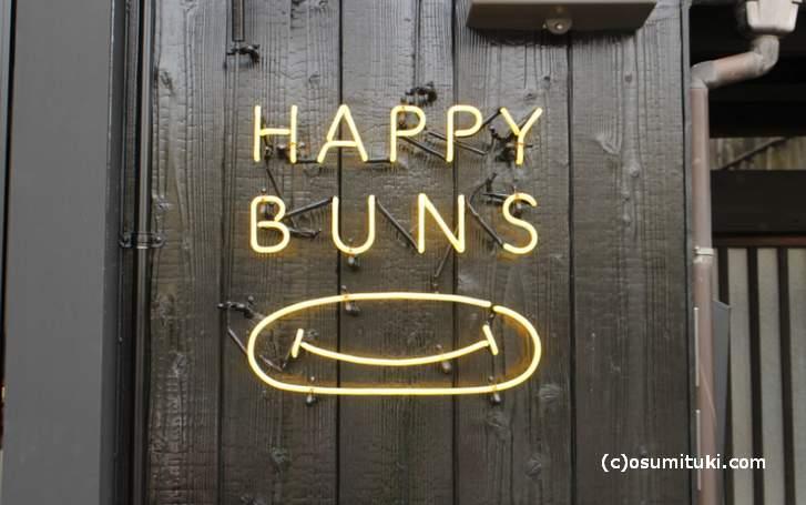 「HAPPY BUNS(ハッピーバンズ)」2017年11月3日に新店オープン