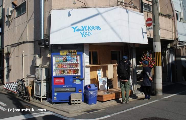 2017年11月29日に新店オープン「Yume Wo Katare Kyoto」
