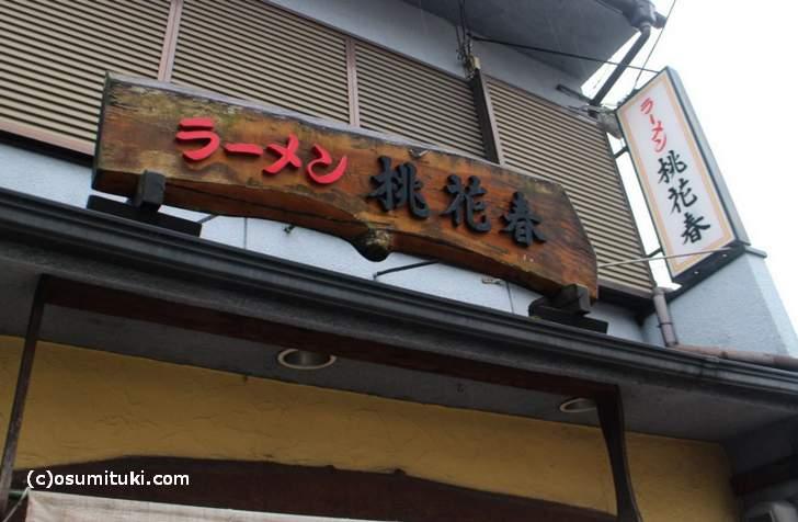 京都の地元民に人気がある京都ラーメン「桃花春(とうかしゅん)」