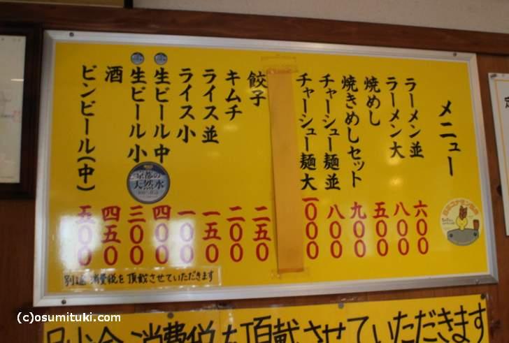 ラーメンは600円という価格設定も地元で人気がある理由