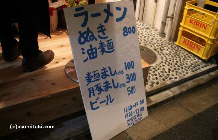 メニューは「ラーメン」と「ぬき(麺ぬき)」の2種類でした