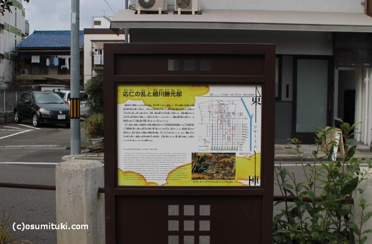 小川児童公園の東陣案内板