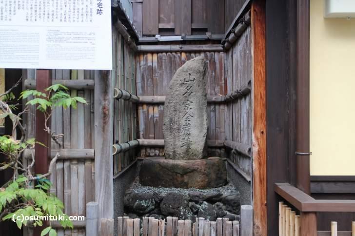 西陣の本拠地「山名宗全邸跡」の石碑