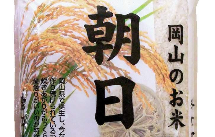 岡山の「朝日米」は、京都の「旭米」から選別された品種