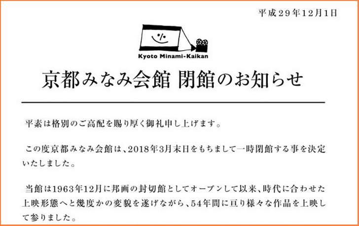 「京都みなみ会館」が2018年3月末で閉店