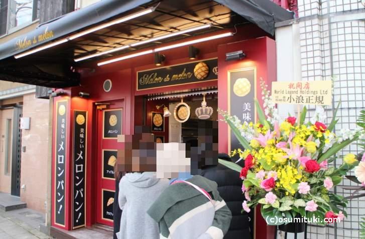 京都・銀閣寺に「Melon de melon京都銀閣寺店」新店オープン