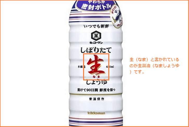 生醤油(なましょうゆ)には「なま」と書かれます