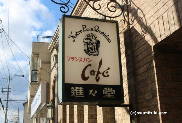 フランスパンとカフェ「進々堂」と書かれた看板