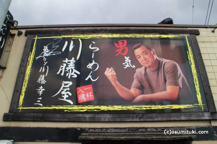 「らーめん川藤屋 銀閣寺店」が2017年9月26日から閉店