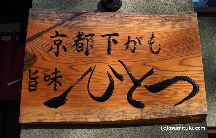 京都で一番高いカレーうどんがあるらしい