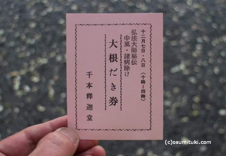大根だき券(1000円)を購入しました