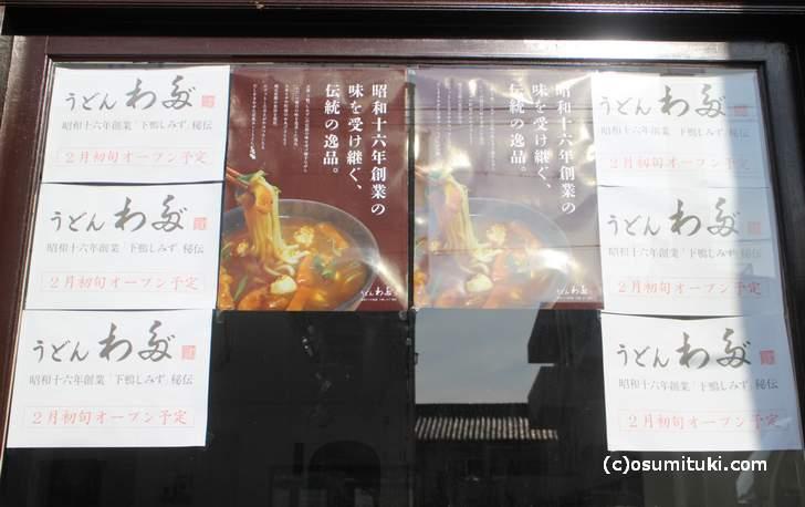 京都のカレーうどん有名店「うどんわだ」