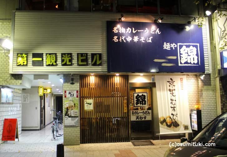 これは名古屋の「うどん錦」さん?