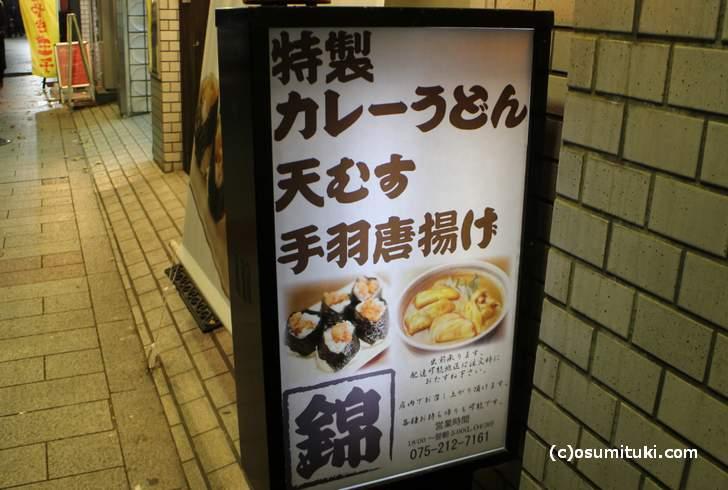 カレーうどん 写真も名古屋のにソックリです