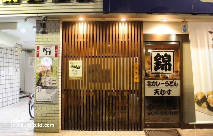 京都のカレーうどん錦 外観