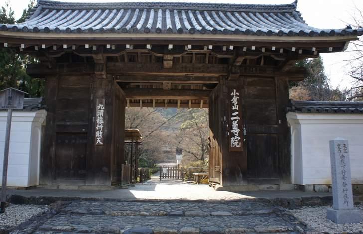 「現世と来世の幸福祈願」二尊院 総門