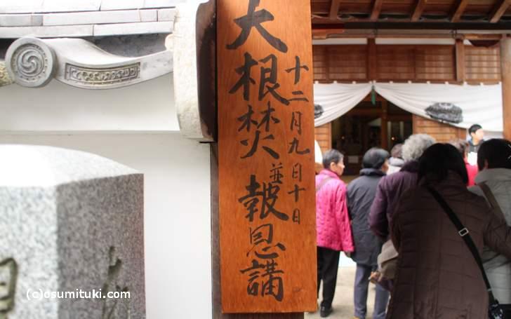 了徳寺の大根焚き(大根だき)が2017年12月9日開催