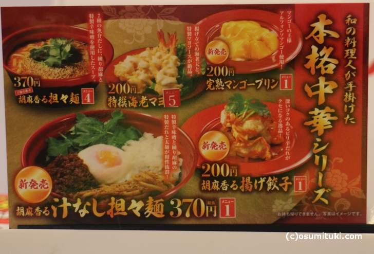 くら寿司の2017年冬キャンペーン「本格中華シリーズ」
