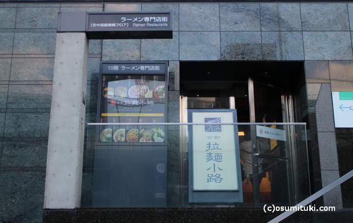 京都駅大階段をエスカレーターで10階へ行くとあります