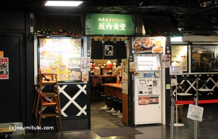 坂内食堂(福島、喜多方ラーメン)が閉店