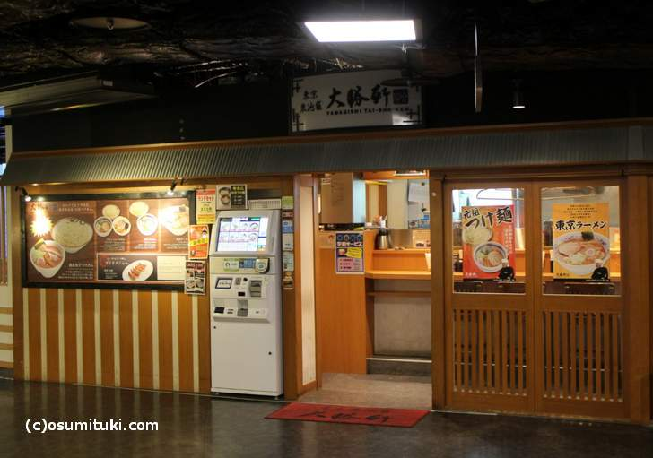 大勝軒(東京、元祖つけ麺)
