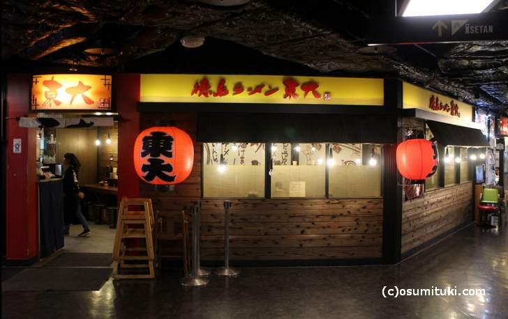 ラーメン東大(徳島、甘口醤油の豚骨ラーメン)