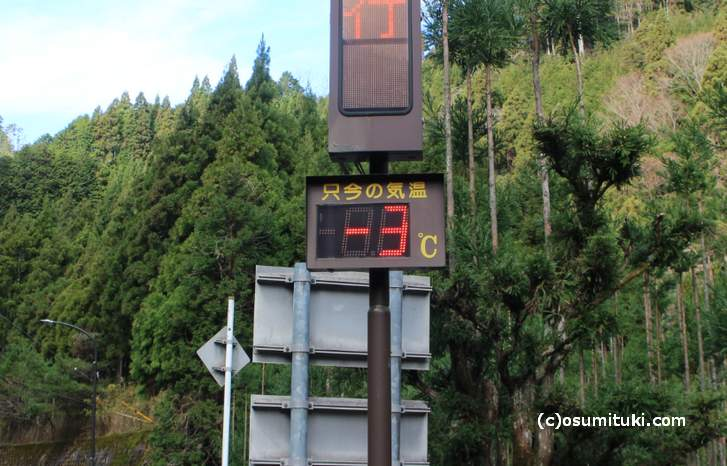 2017年12月13日朝9時の京都市北区杉阪北尾の気温は-3℃