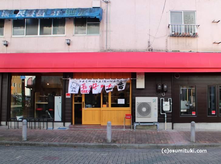 2017年9月に京都・福知山駅前に「長浜ラーメン一番 福知山駅前店」が新店オープン