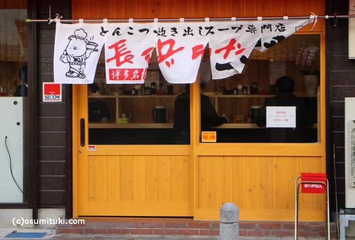 長浜ラーメン一番 福知山駅前店 外観