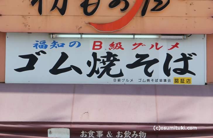 JR山陰本線「福知山駅」北口の目立つ看板に「ゴム焼きそば」と書かれています