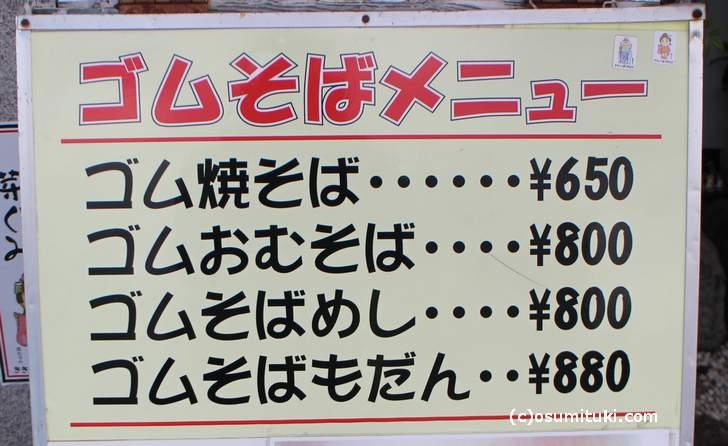 ゴム焼きそばの価格はおよそ650円で販売している所がほとんど