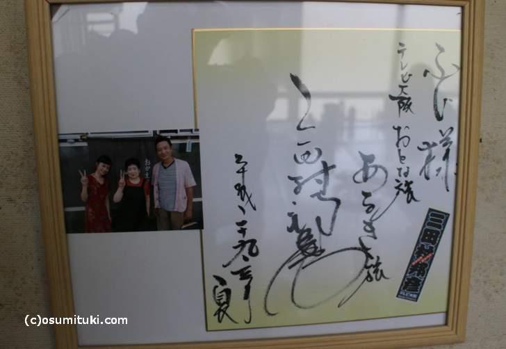 三田村邦彦さんは今年の夏に訪問していました