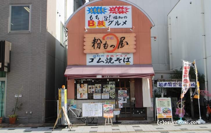 福知山駅北口すぐの「丹波 粉もの屋」さんにもゴム焼きそばがあります