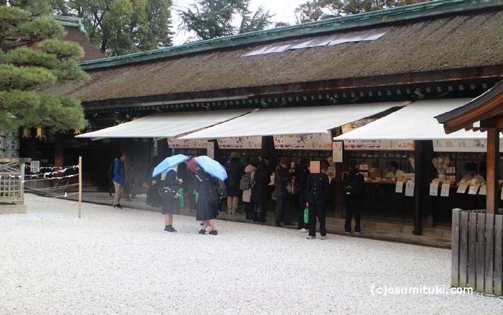 京都の北野天満宮で大福梅の授与が2017年12月13日から授与開始