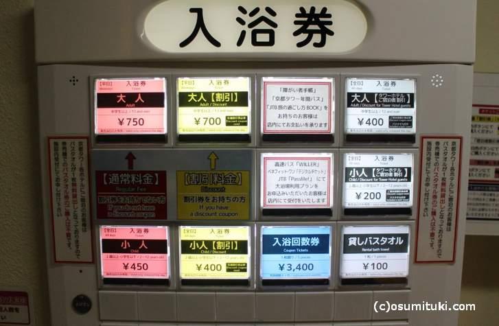 入浴料は700円、早朝営業のスーパー銭湯です