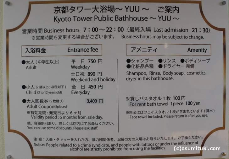 京都タワー 銭湯~YUU~ ご利用案内
