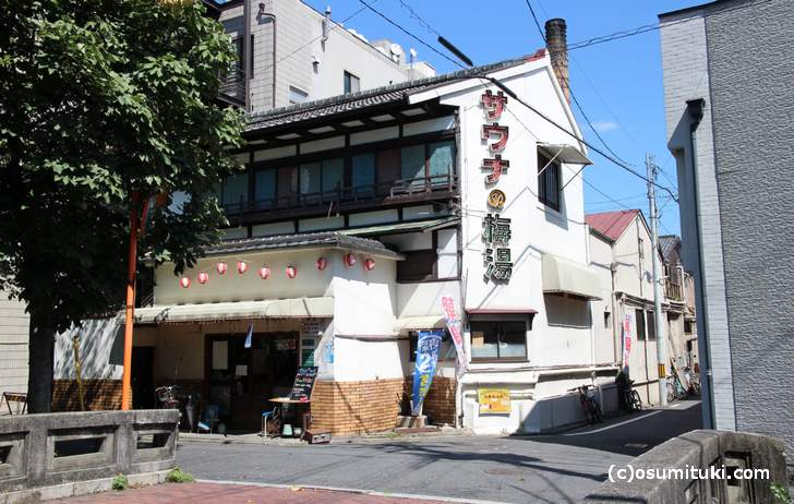 サウナの梅湯 京都駅から徒歩15分の清水五条