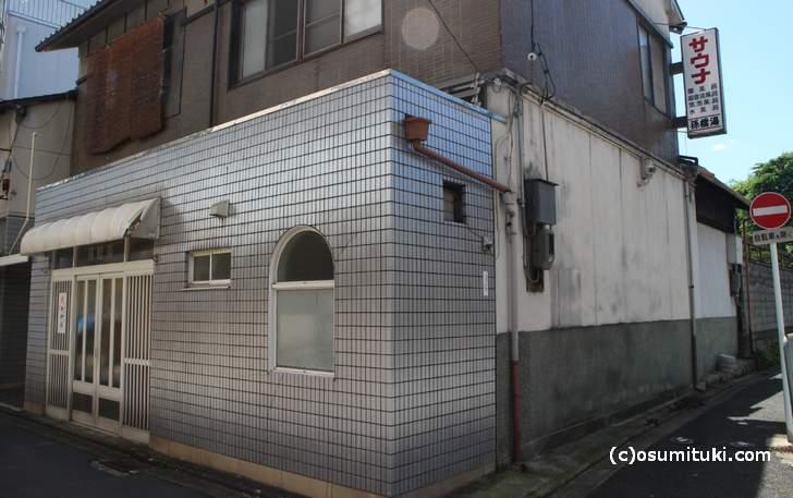 孫橋湯 三条・京都市役所エリアにあります