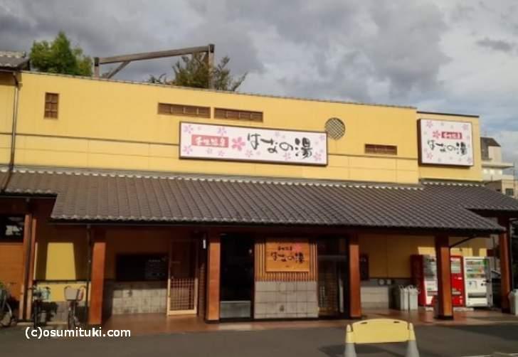 壬生温泉はなの湯 徒歩5分くらいの場所にあります